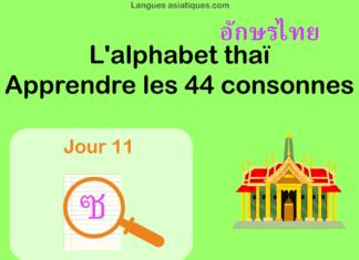Apprendre l'alphabet thaï - cours d'écriture et lecture 11 - lettre ซ