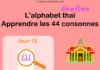 Apprendre l'alphabet thaï - cours d'écriture et lecture 12 - lettre ฌ