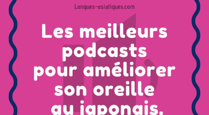 Les meilleures podcasts pour ameliorer son oreille au japonais