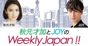 Weekly Japan