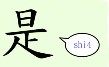 L'origine du caractère chinois 是 - shì- correct
