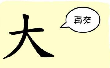 L'origine du caractère chinois 大 - dà - grand