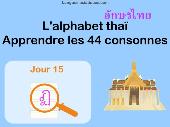 Apprendre l'alphabet thaï - cours d'écriture et lecture 15 - lettre ฏ