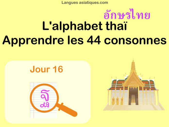 Apprendre l'alphabet thaï - cours d'écriture et lecture 16 - lettre ฐ