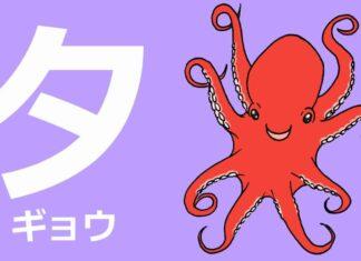 katakana ta gyou