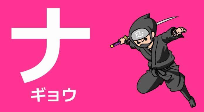 na gyou katakana 5