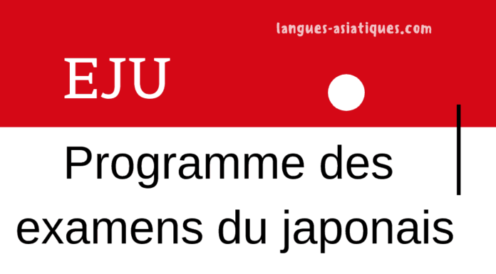 EJU programme examen 2019