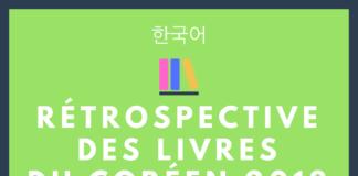 Rétrospective des livres du coréen 2018