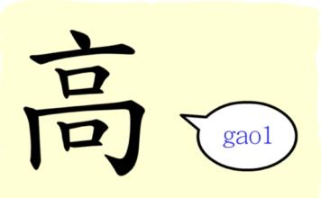 L'origine du caractère chinois 高 – gāo– haut