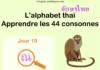 Apprendre l'alphabet thaï - cours d'écriture et lecture 19 - lettre ณ