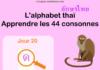 Apprendre l'alphabet thaï - cours d'écriture et lecture 20 - lettre ด