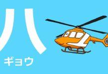 Apprendre l'alphabet japonais facile – Partie 2 – Katakana 6