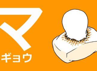 Apprendre l'alphabet japonais facile – Partie 2 – Katakana 7