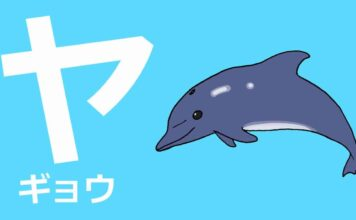 ya gyou katakana japonais