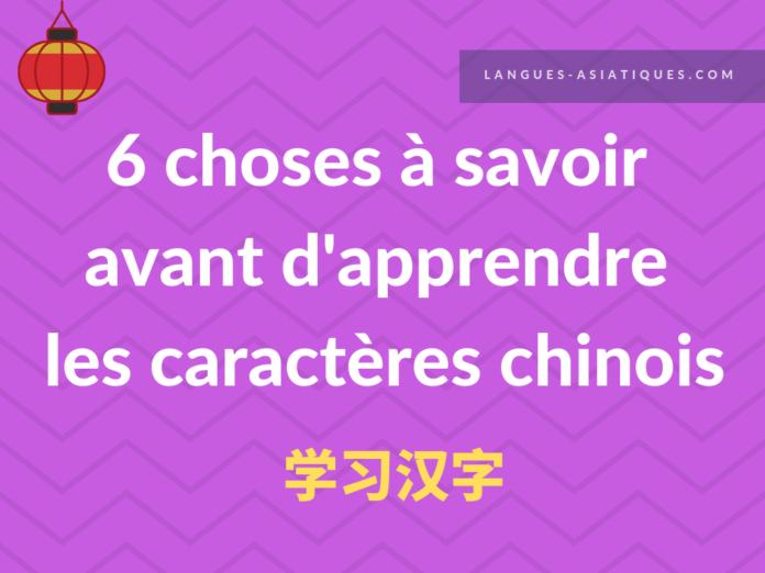 6 choses à savoir avant d'apprendre les caractères chinois