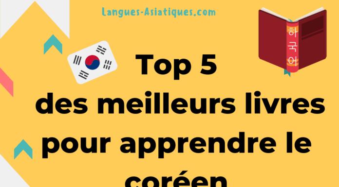 Top 5 des meilleurs livres pour apprendre le coréen 2019