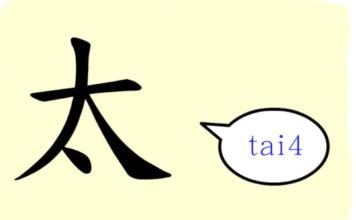 L'origine du caractère chinois 太 – tài – trop