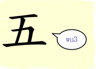 L'origine du caractère chinois 五 – wǔ – cinq