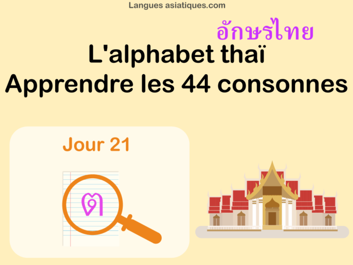 Apprendre l'alphabet thaï - cours d'écriture et lecture 21 - lettre ต