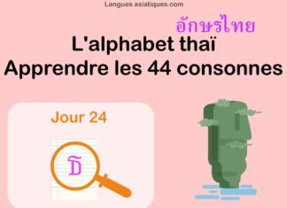 Apprendre l'alphabet thaï - cours d'écriture et lecture 24 - lettre ธ