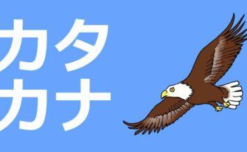 katakana revision
