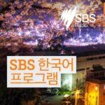 podcast SBS coreen