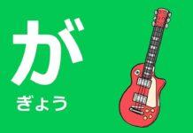Apprendre l'alphabet japonais facile - Partie 3 - perfection 1