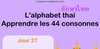 Apprendre l'alphabet thaï – cours d'écriture et lecture 27 – lettre ป