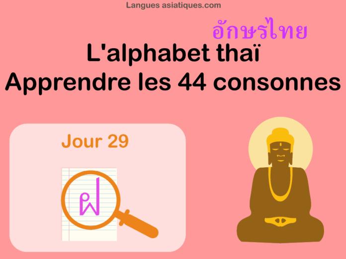 Apprendre l'alphabet thaï – cours d'écriture et lecture 29 – lettre ฝ