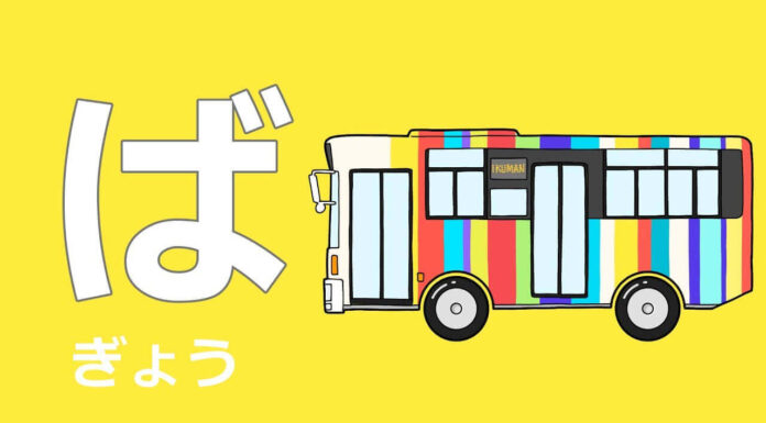 hiragana-colonne-ba