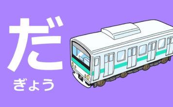 hiragana-colonne-da