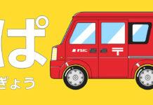 hiragana-katakana-pa