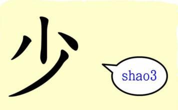 L'origine du caractère chinois 少 - shǎo - peu