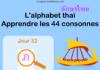 Apprendre l'alphabet thaï – cours d'écriture et lecture 32 – lettre ภ