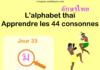 Apprendre l'alphabet thaï – cours d'écriture et lecture 33 – lettre ม