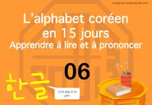 Apprendre à lire le hangeul – l'alphabet coréen 06 – ㅁ
