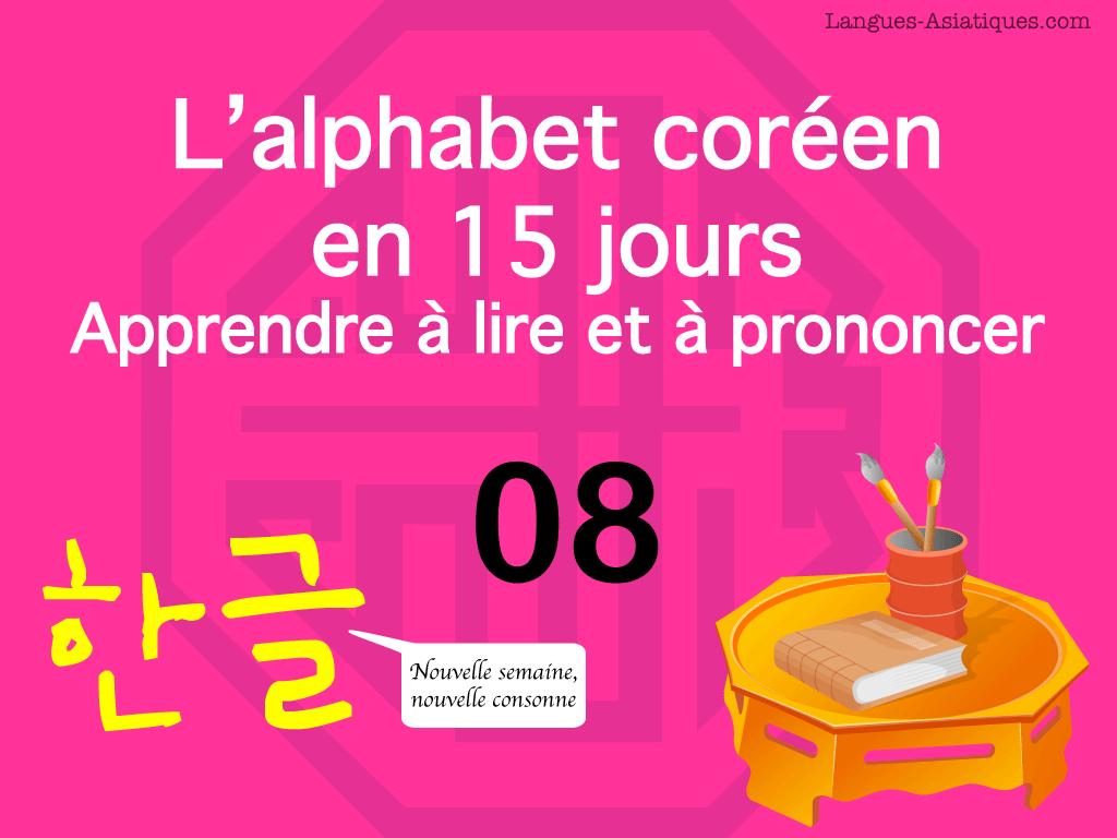 Apprendre à lire le hangeul – l'alphabet coréen 08 – ㅅ