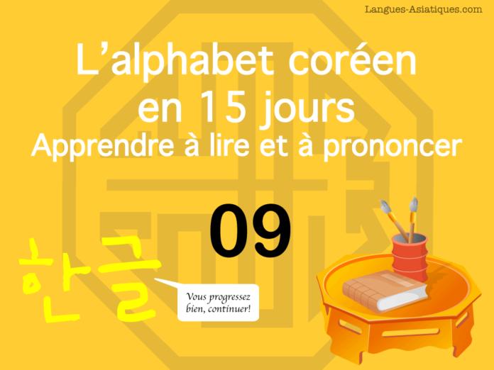 Apprendre à lire le hangeul – l'alphabet coréen 09 – ㅇ