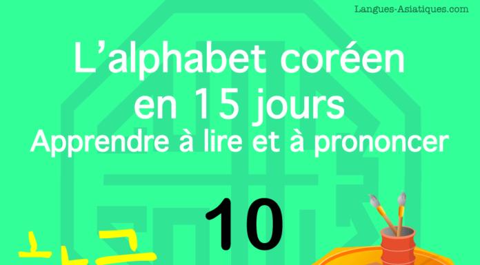 Apprendre à lire le hangeul – l'alphabet coréen 10 – ㅈ