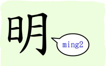 L'origine du caractère chinois 明 - míng - brillant