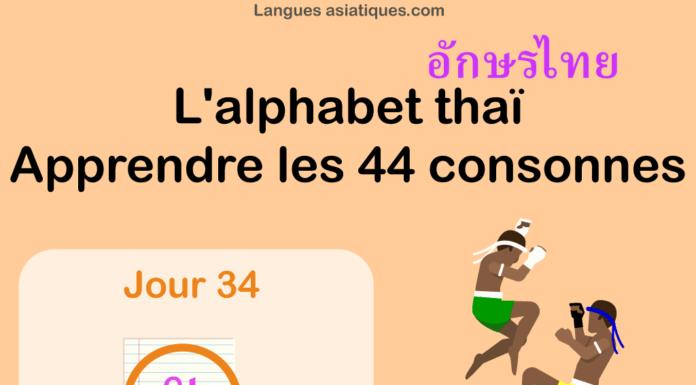 Apprendre l'alphabet thaï – cours d'écriture et lecture 34 – lettre ย