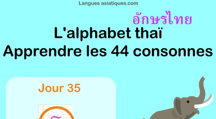 Apprendre l'alphabet thaï – cours d'écriture et lecture 35 – lettre ร