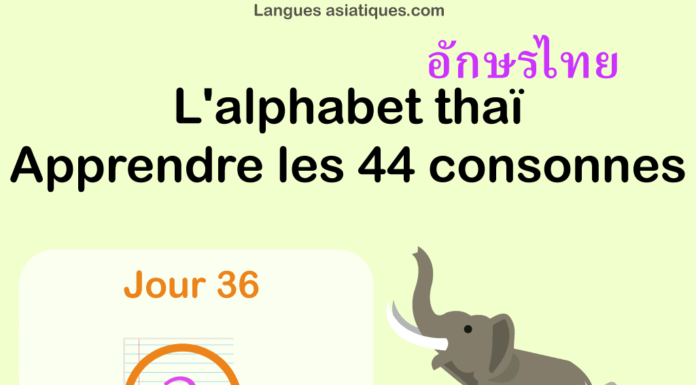 Apprendre l'alphabet thaï – cours d'écriture et lecture 36 – lettre ล