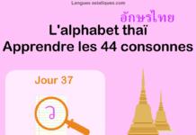 Apprendre l'alphabet thaï – cours d'écriture et lecture 37 – lettre ว