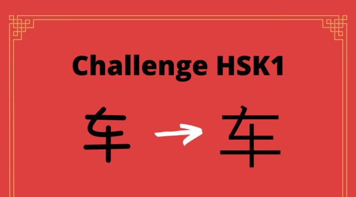 Test HSK1 - caractère chinois 车 – chē – véhicule