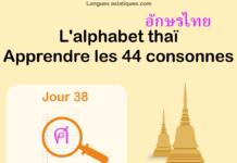 Apprendre l'alphabet thaï – cours d'écriture et lecture 38 – lettre ศ