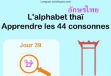 Apprendre l'alphabet thaï – cours d'écriture et lecture 39 – lettre ษ