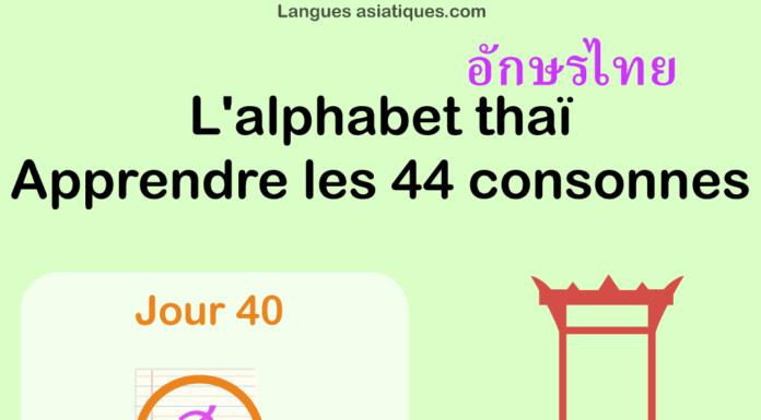 Apprendre l'alphabet thaï – cours d'écriture et lecture 40 – lettre ส