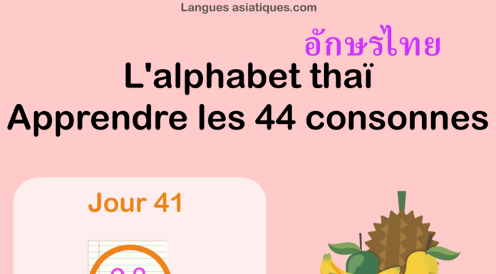 Apprendre l'alphabet thaï – cours d'écriture et lecture 41 – lettre ห