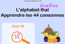 Apprendre l'alphabet thaï – cours d'écriture et lecture 42 – lettre ฬ